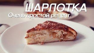 Шарлотка: реально очень простой и вкусный рецепт