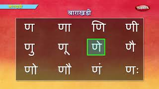 Marathi Bara Khadi | Learn Marathi For Kids | Marathi Grammar | Marathi For Beginners