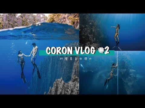Coron vlog day2 無流無浪無水母!根本自由潛水天堂-Barracuda Lake