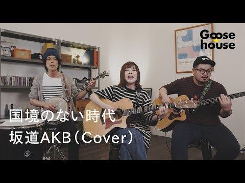 国境のない時代 /坂道AKB(Cover)