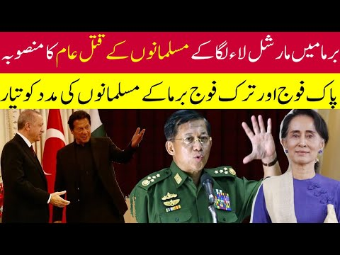 Myanmar(Burma) Military Takeover(martial law) Effects Pakistan and Turkey