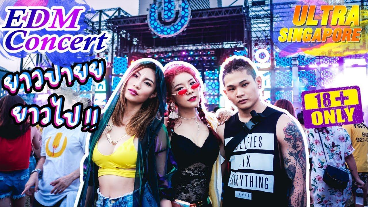 เต้นลืมตายที่ ULTRA ดีเจบอก นั่งก่อน อย่าพึ่งเต้น !! | Ultra Squad เที่ยวกลางคืนในสิงคโปร์