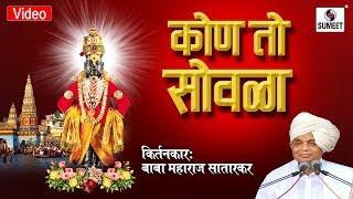Kon To Sovala Kon To Ovala | Baba Mahraj Satarkar | कोण तो सोवळा कोण तो ओवळा | Pravachan | Marathi
