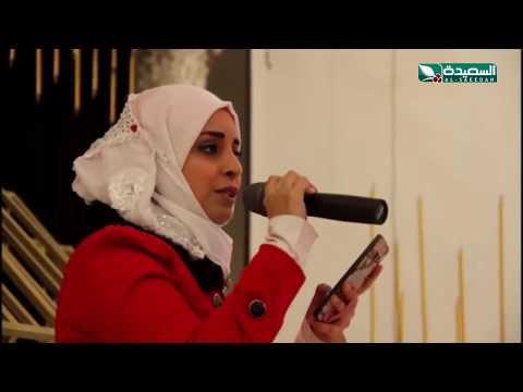 مغنية الأنمي اليمنية .. تتسلم جائزة الأمم المتحدة للسكان (22-11-2019)
