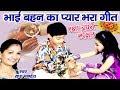 Rakhi Special - भाई बहन का प्यार भरा गीत - Rakshabandhan Songs | Radha Pandey