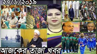 Bangla news today 27 June 2019 Bangladesh news today SAFA bangla news today update