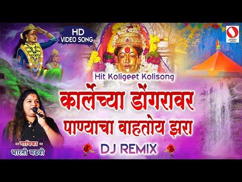 Karlyache Dongravar Panyacha Vaahtoy Jhara DJ REMIX....(2013 Hit Koligeet Kolisong)