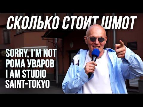 Во что одеты топовые российские дизайнеры одежды / Гоша Карцев