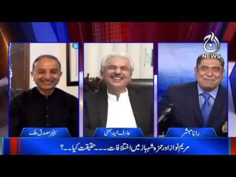 PMLN Aur PPP Main Back-Door Rabtay..? | Aaj Rana Mubashir Kay Sath | 16 April 2021