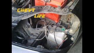 Как достать бачок омывателя на Chevrolet Lacetti