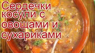 Рецепты из косули - как приготовить косулю пошаговый рецепт - Сердечки косули с овощами и сухариками