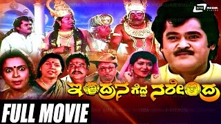 Indrana Gedda Narendra – ಇಂದ್ರನ ಗೆದ್ದ ನರೇಂದ್ರ | Kannada Full HD Movie | FEAT. Jaggesh, Srishanthi