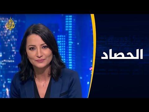 الحصاد- اتهامات النواب لترامب  - نشر قبل 1 ساعة