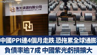 中國PPI連4個月走跌 恐拖累全球通膨|負債率逾7成 中國紫光虧損擴大|產業勁報【2019年11月11日】|新唐人亞太電視