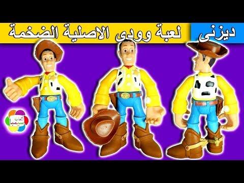 لعبة وودى الاصلية الضخمة للاطفال العاب الدمى بنات واولاد original toy story woody doll