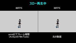 【60fps比較】aviutl フレーム補間テスト