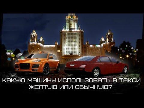 Корпоративное такси - такси по безналичному расчёту