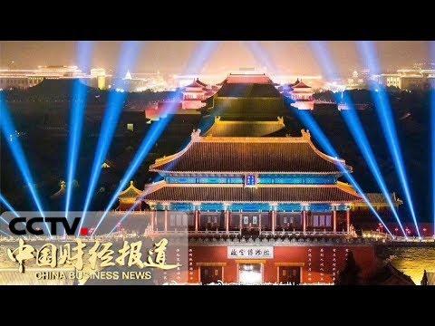 《中国财经报道》 欢欢喜喜闹元宵 故宫博物院94年来首开夜场 20190219 16:00 | CCTV财经