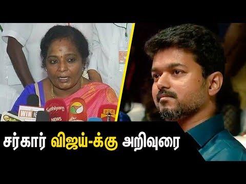 சர்கார் சினிமா இல்ல..அரசியல்..! | Tamilisai Speech About Sarkar Vijay CM
