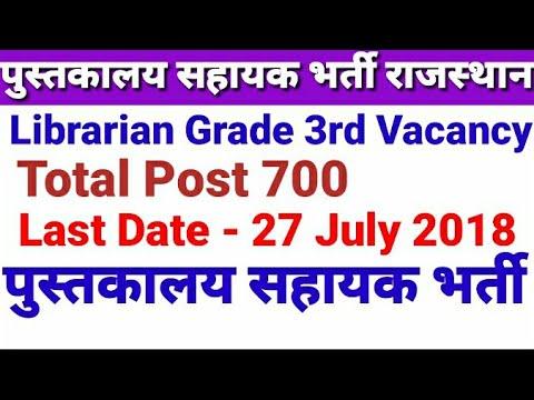 Librarian Grade 3rd Vacancy पुस्तकालय सहायक भर्ती राजस्थान विज्ञापन जारी Rajasthan government Jobs
