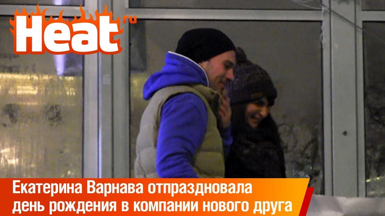 Екатерина Варнава отпраздновала день рождения в компании ...