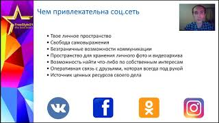 Рекрутинг в социальной сети   Обучение партнеров