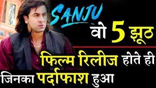 5 Lies About SANJU : Must Know before Watching the Film