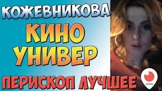 Мария Кожевникова - В кино и о Универе   Перископ Кожевниковой