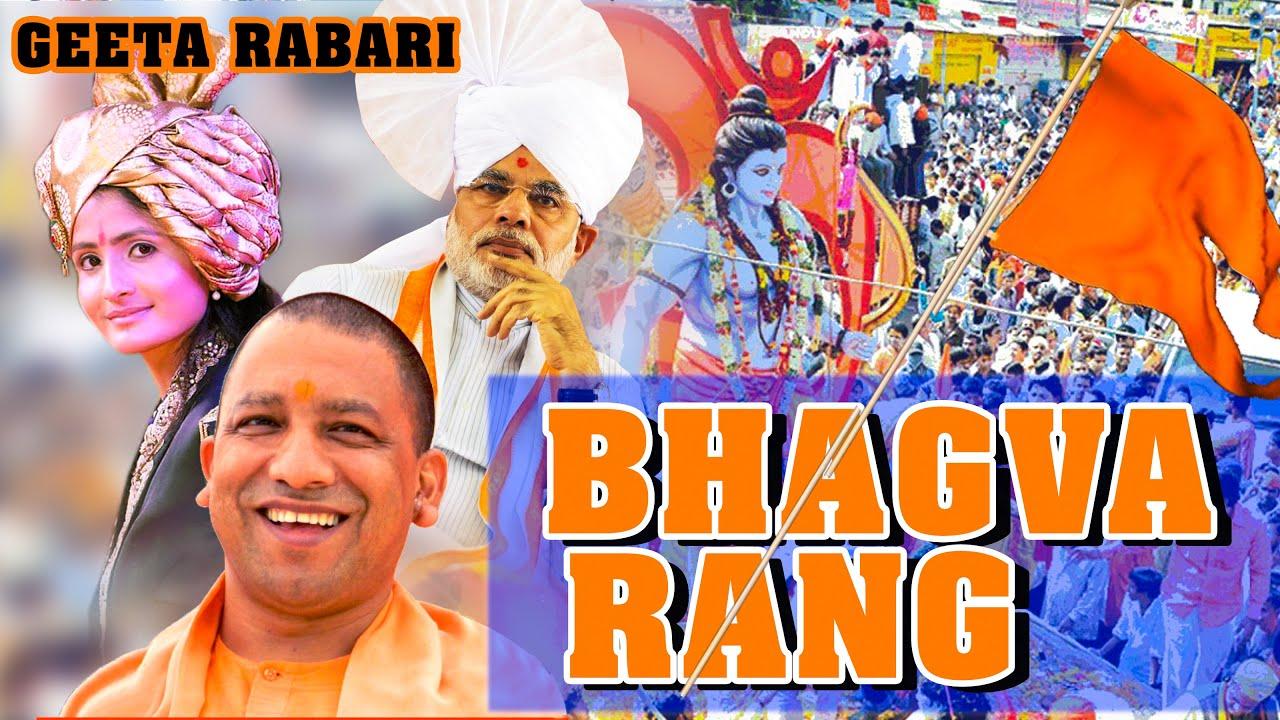 Dj Bhagava Rang ll Geeta Rabari ll Super Hit Hindu Song ll Shree Ram Mandir Reli Ayodhya