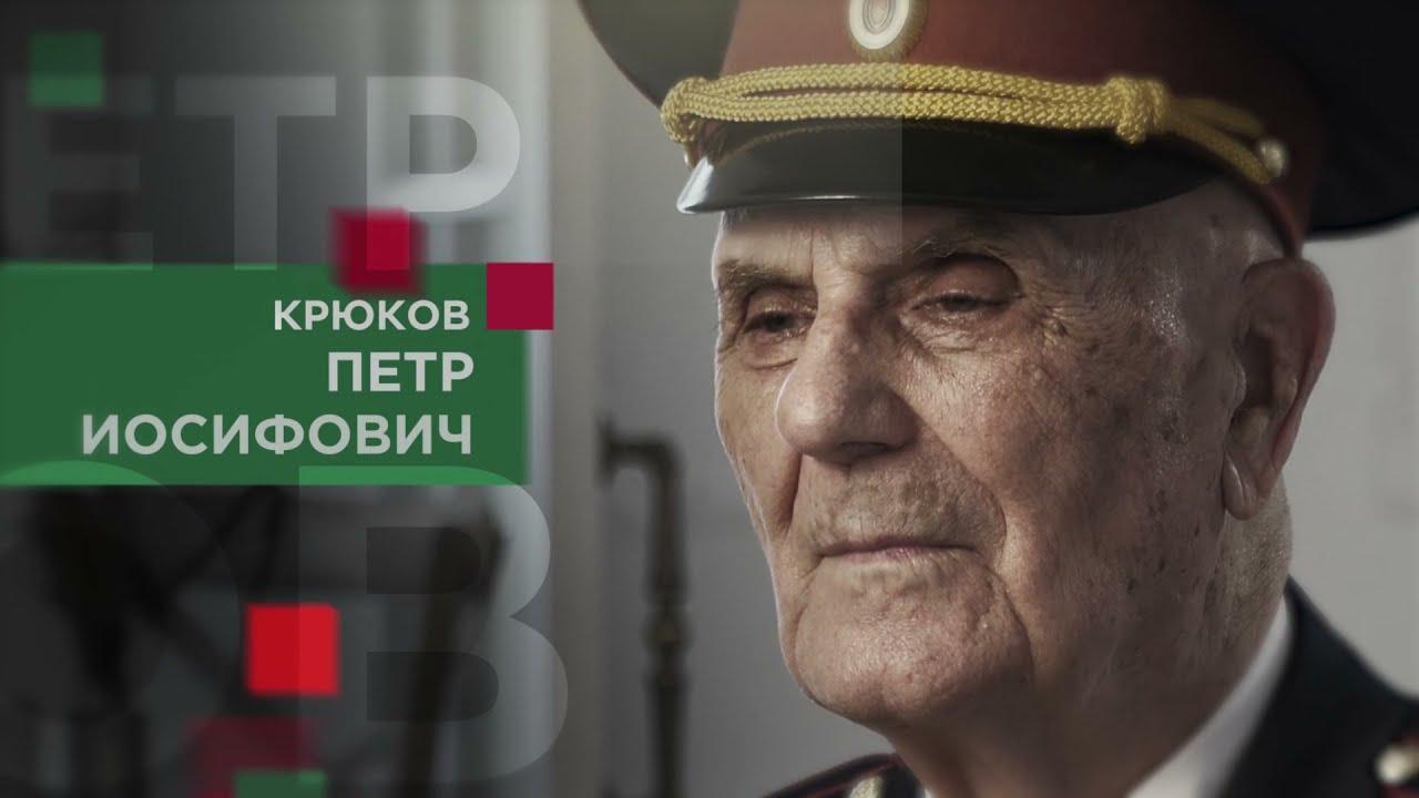 Крюков Петр Иосифович