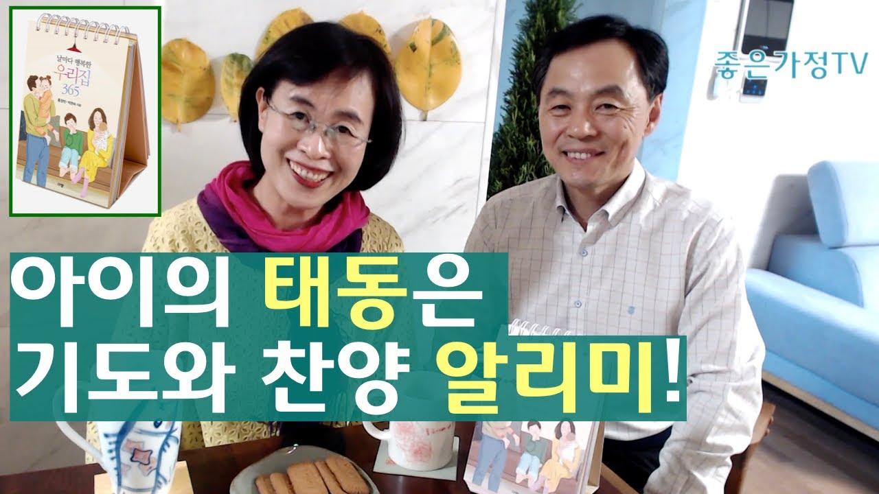 12/5 임산부의 기도와 찬양!  (박현숙 홍장빈 날마다행복한우리집365)