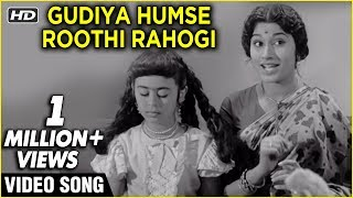 Gudiya Kab Tak Na Hasogi Video Song | Dosti | Lata Mangeshkar Hit Songs | Laxmikant Pyarelal Songs