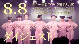 8月8日にAKIBAカルチャーズ劇場にて行われた「デビュー直前アイドル5組...