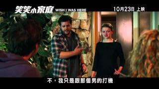 《笑笑小家庭》(Wish I Was Here) 預告片 2014年10月23日上映 Video