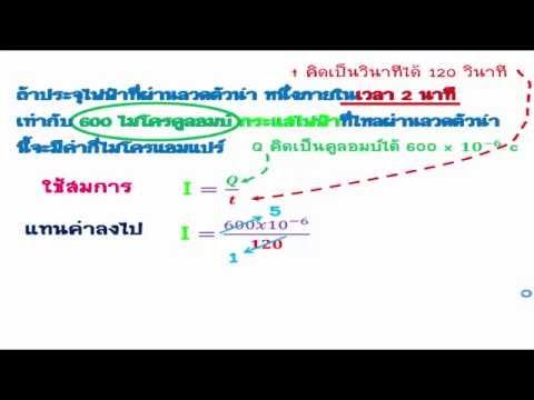 เฉลยฟิสิกส์(แบบละเอียด) ไฟฟ้ากระแส ข้อ 2 ถ้าประจุไฟฟ้าที่ผ่านลวดตัวนำหนึ่ง ภายในเวลา 2 นาที