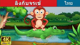 ลิงกับจรเข้ | Monkey and Crocodile Story in Thai | นิทานไทย | นิทานอีสป | Thai Fairy Tales