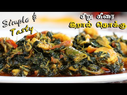 Spinach Prawn Gravy Recipe in Tamil | Simple But Tasty Sidedish | Easy Cooking With Jabbar Bhai