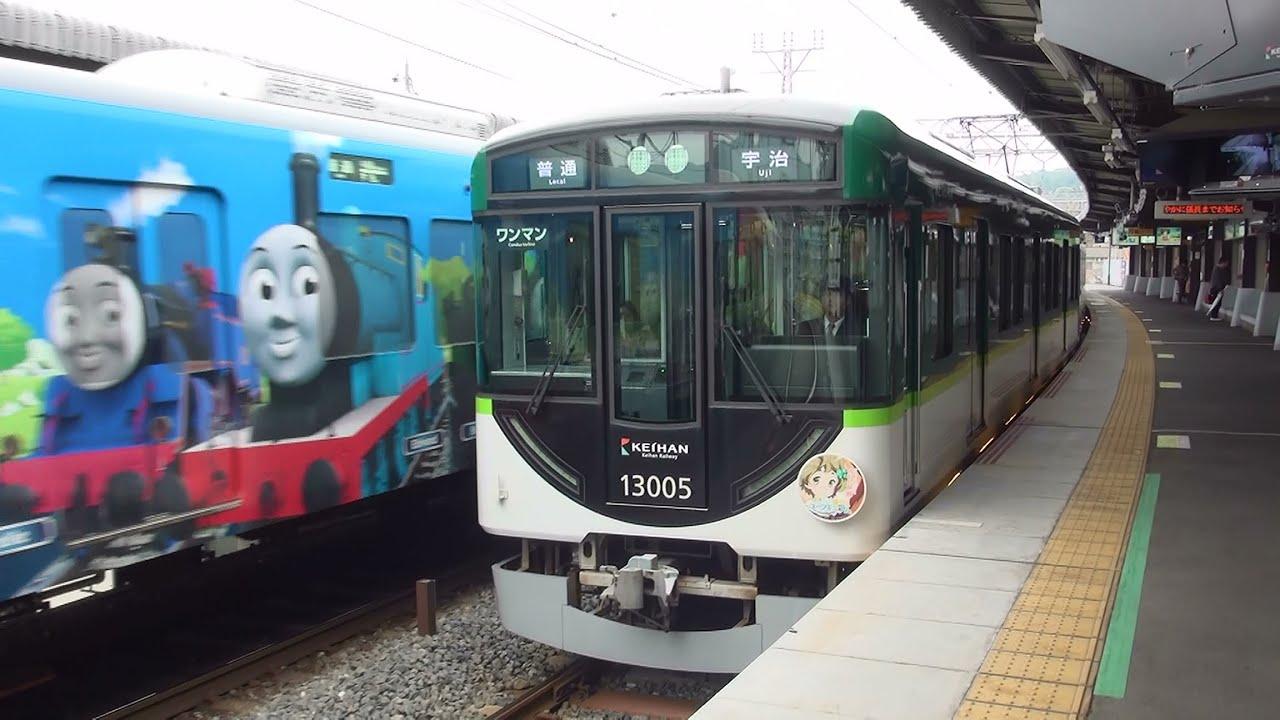 【京阪電鉄宇治線】響け! ユーフォニアムカン付13006Fとトーマス ...