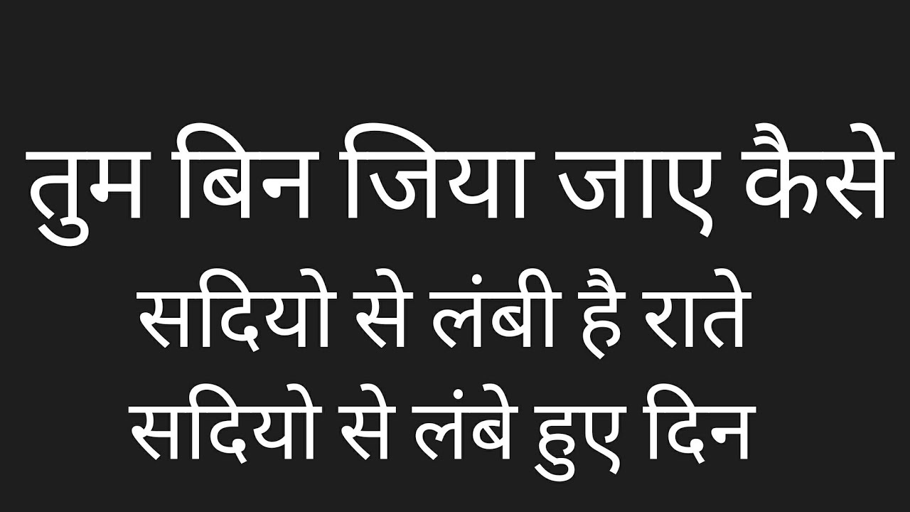 Tum Bin Jiya Jaye Hindi Lyrics हिंदी लिरिक्स Floating Lyrics to Sing by PK