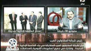 مسجد الفتاح العليم والبرلمان أبرز أعمال المقاولون العرب بالعاصمة الجديدة