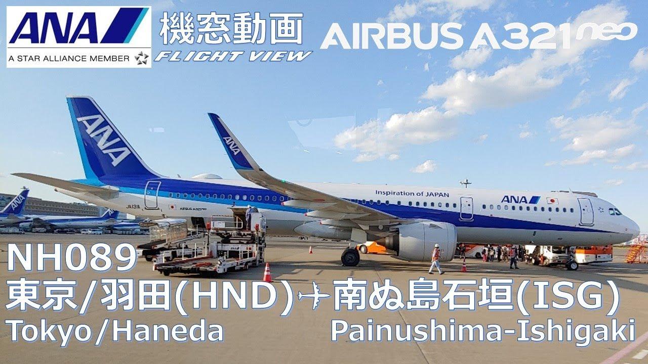 【機窓展望/Flight View】ANA(All Nippon Airways) NH089 東京/羽田(Tokyo-Haneda/HND)→石垣(Ishigaki/ISG) A321neo