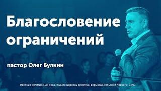18 Булкин Олег Благословение ограничений проповедь