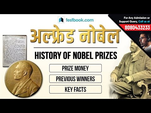 History of Nobel Prize | Full Nomination Process Explained | Important Facts for SSC, IBPS & RRB
