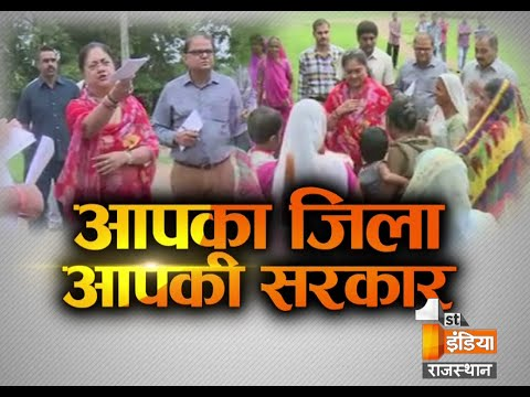 WATCH- CM Vasundhara Raje | Aapka Zilla Aapki Sarkar | CM Tour | First India News