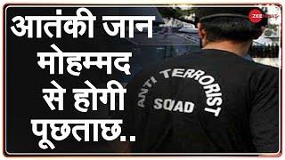 Terrorist Jaan Mohammad से पूछताछ के लिए Delhi पहुंची Mumbai ATS Team, 15 Sep को हुआ था Arrest