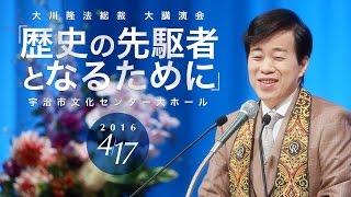 2016年4月17日、大川隆法総裁は宇治文化センターにて「歴史の先駆者とな...