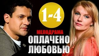 Оплачено любовью 1-4 серия   8 серийная мелодрама фильм сериал