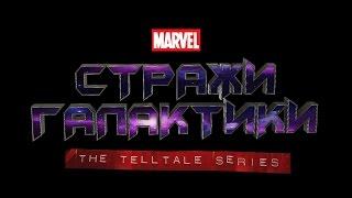 Стражи Галактики – Telltale Games Трейлер LPSR (Saint-Sound TV)