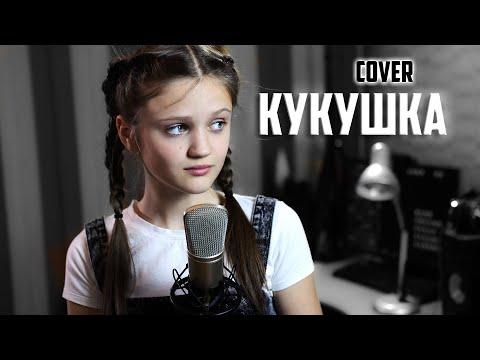 КУКУШКА - Ксения Левчик ( кавер В. Цой  |  Полина Гагарина )
