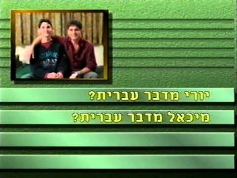 Израильская служба знакомств без регистрации успешно